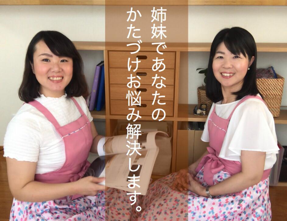 大竹洋子・河野知子姉妹で出張かたづけレッスン