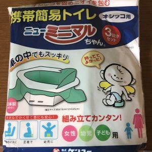 非常用トイレ 簡易トイレ 防災グッズ