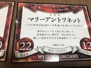 マイダンジョンカード 必殺技
