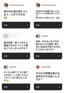 Instagram ストーリーズ 片付け 質問
