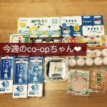 【コープ商品で大人気】冷凍品について語るコープ愛用主婦ブログと【今週のコープデリ購入品】