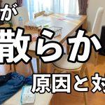 部屋が散らかる原因と対策