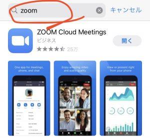 zoomのアプリ